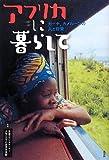 アフリカに暮らして―ガーナ、カメルーンの人と日常の画像