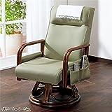 籐回転座椅子 リクライニングチェア 【ロータイプ グリーンベージュ】 合成皮革 合皮 サイドポケット 肘付き 【完成品】