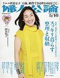婦人公論 2016年 5/10 号 [雑誌]