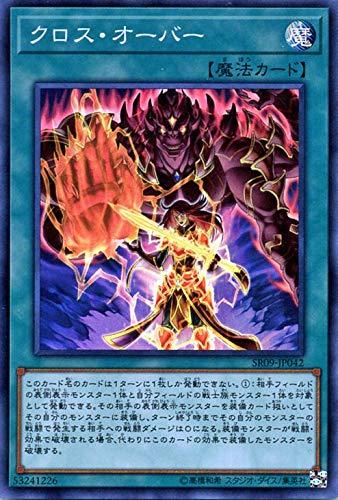 遊戯王カード クロス・オーバー ( スーパーレア ) ウォリアーズ・ストライク ( SR09 ) | 通常魔法 スーパー レア