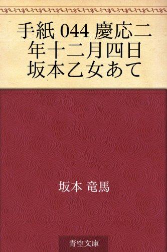 手紙 044 慶応二年十二月四日 坂本乙女あての詳細を見る
