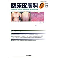 臨床皮膚科 2007年 09月号 [雑誌]