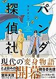 パンダ探偵社 1 (torch comics)