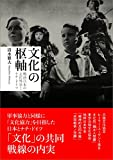 文化の枢軸 ─戦前日本の文化外交とナチ・ドイツ─