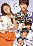 烏鵲橋[DVD]