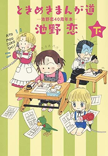 ときめきまんが道 —池野恋40周年本— 下 (愛蔵版コミックス)