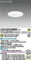 大光電機 LEDダウンライト (電源装置別売) LZD92324NW