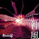 神風(Type-B)()