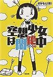 【世にも奇妙な物語・原作】空想少女は悶絶中 (宝島社文庫)