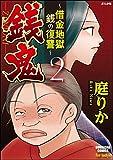 銭鬼~借金地獄・銭の復讐~ (2) (ストーリーな女たち)
