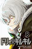 ドリィ キルキル(8) (講談社コミックス)