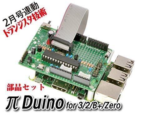 πduino for Raspberry Pi 3/2/B+/Zero 部品セット トランジスタ技術2月号付録PiDuino用