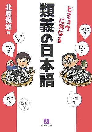 ビミョウに異なる 類義の日本語 (小学館文庫)の詳細を見る