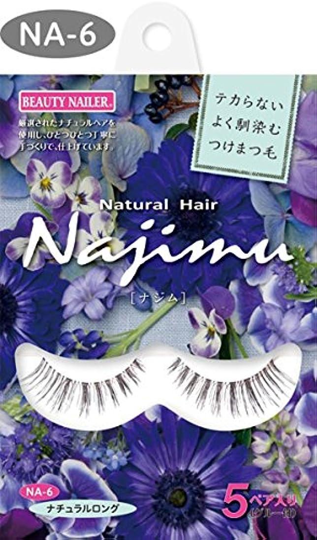 文明化する克服するテクスチャービューティーネイラー ナチュラルヘア ナジム つけまつ毛 NA-6 ナチュラルロング