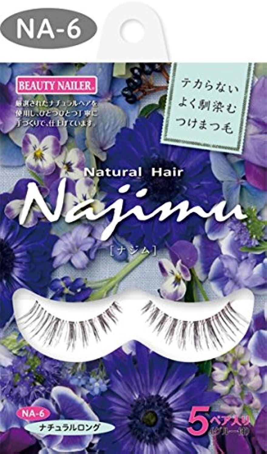 正確なマガジンの間にビューティーネイラー ナチュラルヘア ナジム つけまつ毛 NA-6 ナチュラルロング