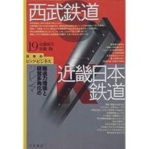 西武鉄道・近畿日本鉄道―輸送力増強と経営多角化のジレンマ (日本のビッグ・ビジネス)