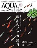 Aqua Style(アクアスタイル) Vol.14 (2019-07-03) [雑誌]