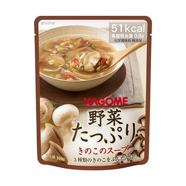 カゴメ 野菜たっぷりスープギフトの紹介画像6