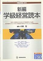 新編学級経営読本 (教職研修総合特集 読本シリーズ No. 180)
