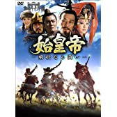 始皇帝 -勇壮なる闘い- DVD-BOXI