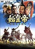 始皇帝-勇壮なる闘い- DVD-BOX I[DVD]