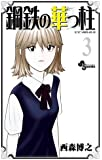 鋼鉄の華っ柱 3 (少年サンデーコミックス)