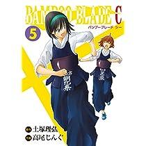 BAMBOO BLADE C(5) (ビッグガンガンコミックス)