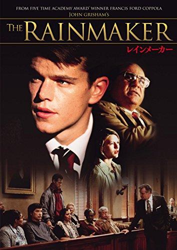 レインメーカー[DVD]