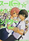 スーパー・カルテジアン・シアター 5 (5巻) (ヤングキングコミックス)