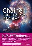 Chainerで作るコンテンツ自動生成AI