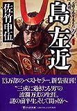 新装版 島左近 石田三成を支えた義将 (PHP文庫)
