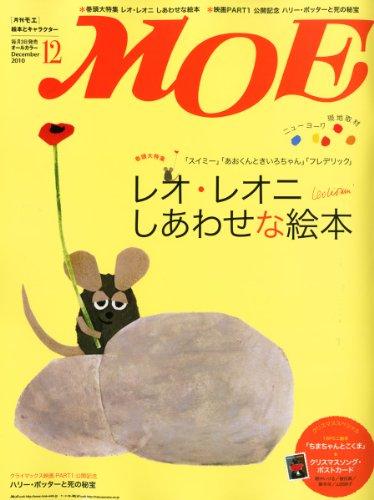 MOE (モエ) 2010年 12月号 [雑誌]の詳細を見る