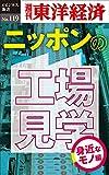 ニッポンの工場見学【身近なモノ編】—週刊東洋経済eビジネス新書No.119