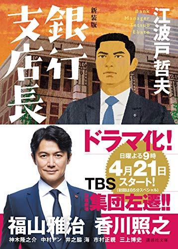 [江波戸哲夫]の新装版 銀行支店長 (講談社文庫)