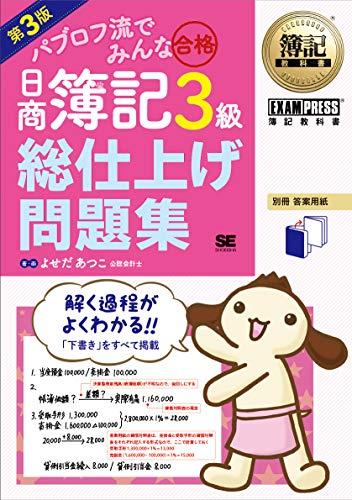 簿記教科書 パブロフ流でみんな合格 日商簿記3級 総仕上げ問題集 第3版 (EXAMPRESS)