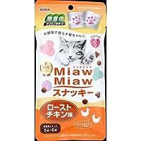 MiawMiaw(ミャウミャウ)スナッキー ローストチキン味