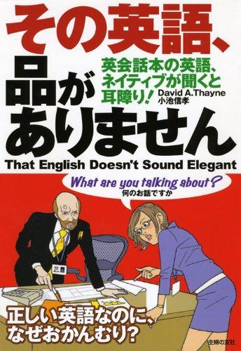 その英語、品がありません―英会話本の英語、ネイティブが聞くと耳障り!の詳細を見る