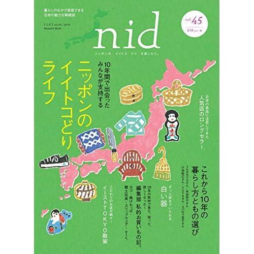 nid【ニド】vol.45 ニッポンのイイトコドリを楽しもう。 ニッポンのイイトコどりライフ (MUSASHI MOOK)