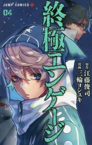 終極エンゲージ 4 (ジャンプコミックス)
