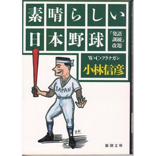 素晴らしい日本野球 (新潮文庫)の詳細を見る
