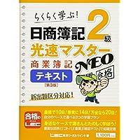 日商簿記2級光速マスターNEO 商業簿記 テキスト 第3版 (光速マスターシリーズ)