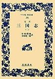 完訳 三国志(二) (ワイド版岩波文庫)