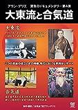 アラン・ゲリエ 大東流と合気道(仮) [DVD]