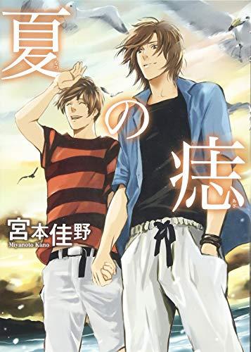 夏の痣 (はなまるコミックス・プレミアム)