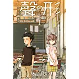 Amazon.co.jp: 聲の形(1) (週刊少年マガジンコミックス) 電子書籍: 大今良時: Kindleストア