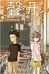 聲の形(1) (週刊少年マガジンコミックス)