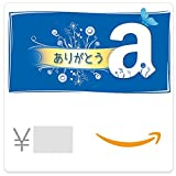 Amazonギフト券- Eメールタイプ - ありがとう