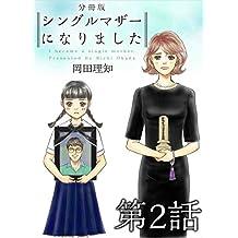 シングルマザーになりました 分冊版 第2話 (まんが王国コミックス)