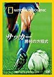 ナショナル ジオグラフィック[DVD] サッカー 勝利の方程式
