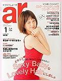 ar (アール) 2015年 01月号 [雑誌]